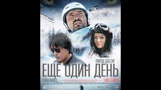 Казахстанские фильмы 2017 - Еще один день...Чтобы выжить.