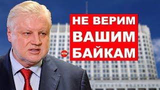 Ответ Миронова на лапшу Димона о результатах работы правительства. | RTN