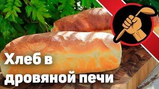 Хлеб молочный десертный - в дровяной печи или в духовке?