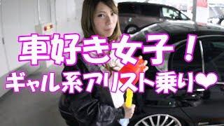 車好き女子!ギャル系シンプル16系アリスト乗り!