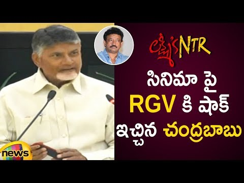 Chandrababu Naidu Big Shock To RGV Over Lakshmi's NTR Movie | Chandrababu Naidu Latest Press Meet
