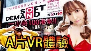 【18禁】AV VR放題!! 在日本SOD包箱看A片體驗 !!【 Steven 史蒂芬 】