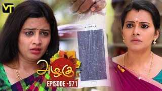 Azhagu - Tamil Serial | அழகு | Episode 571 | Sun TV Serials | 04 Oct 2019 | Revathy | VisionTime