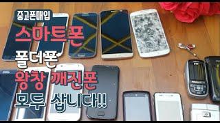 중고폰/폐휴대폰/깨진액정/폴더폰/스마트폰 삽니다!