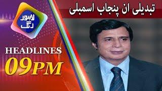 Tabdeeli In Punjab Assembly - News Headlines | 09:00 PM | 16 August 2018 | Lahore Rang