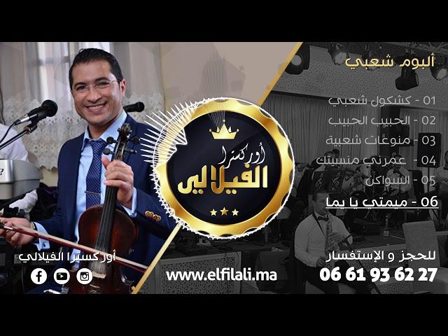 Album Chaabi (Track06) - Orchestre El Filali ألبوم شعبي - أوركسترا الفيلالي
