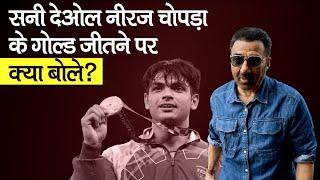 Neeraj Chopra Wins Gold Medal    जानें नीरज चोपड़ा के Gold Medal जीतने Sunny Deol ने क्या कहा?