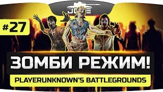 Невероятный ZOMBIE MOD ● PLAYERUNKNOWN'S BATTLEGROUNDS #27