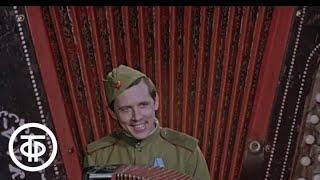 """Валерий Золотухин """"На солнечной поляночке"""". Антология советской песни. Военные сороковые (1975)"""