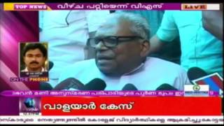 police attitude in walayar incident is of protecting the culprits vs achuthanandan
