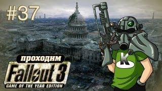 Салат из крабовых палочек - Fallout 3 - #37