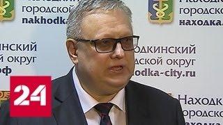 На расселение аварийного жилья в Приморье выделят семь миллиардов - Россия 24
