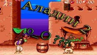 Prpjekt Sega Аладин 2 -миф или... игра??