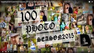 Свадебный и семейный фотограф Юленков Роман. 100 фотографий сезона 2015г.
