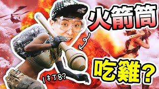 【PUBG😎我回來了】「火箭筒💥」殺人吃雞挑戰🥇!狙擊神上身1打8?火山地圖Paramo搞笑精華#51