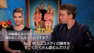 映画『なんちゃって家族』エマ・ロバーツ&ウィル・ポーター インタビュー 2014年1月25日公開