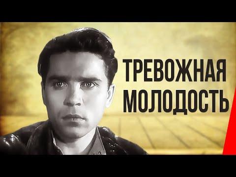 Тревожная молодость (1954) фильм