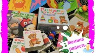 Книжки-погремушки,книжки-кубики, книжки для купания# книги с Лабиринта для детей# книжки-игрушки