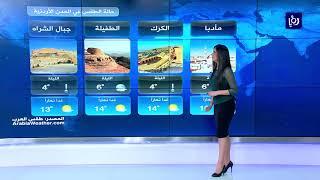 النشرة الجوية الأردنية من رؤيا 10-3-2019