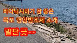 바다낚시하기 참좋은 목포영암방조제 포인트소개 발판굿 가…