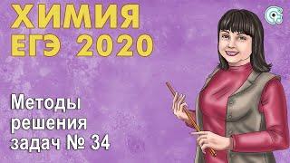 ЕГЭ ХИМИЯ 2019 | Методы решения задач № 34