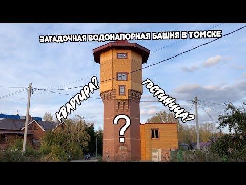 Башня Лунева в Томске  #шопенмуви