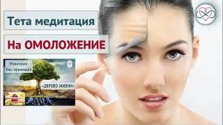 Тета-медитация на омоложение кожи (Ева Ефремова)