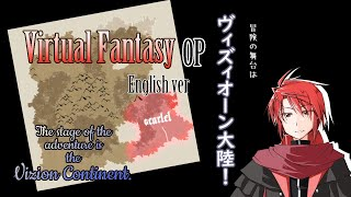 【Virtual Fantasy OP】english【 #Vファンタジー 】