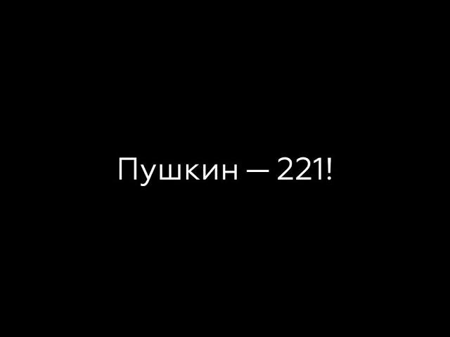 «Сказка о рыбаке и рыбке» в современном прочтении к празднованию дня рождения поэта А. С. Пушкина