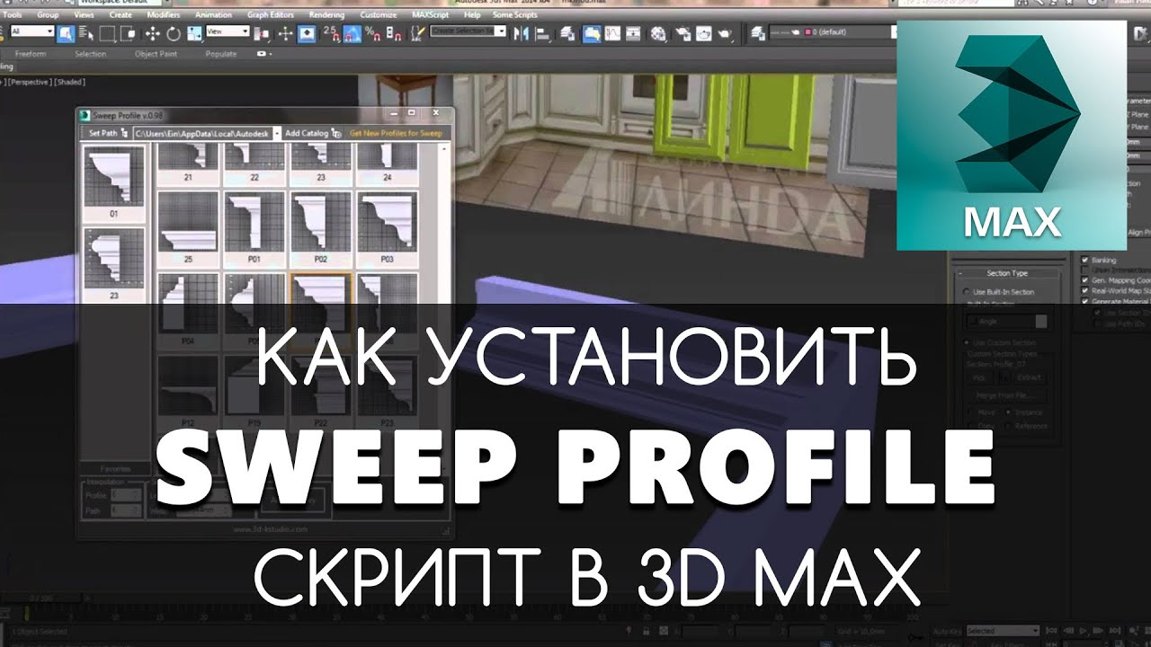 Уроки 3ds max sweep profile script для создания профилей в 3dmax.