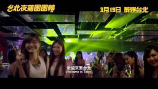 《台北夜蒲團團轉》香港正式版官方預告片