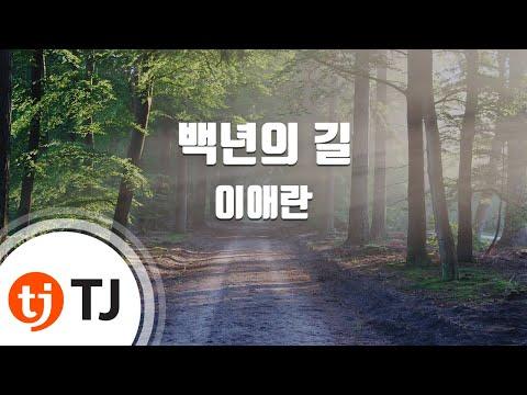 [TJ노래방] 백년의길 - 이애란 / TJ Karaoke