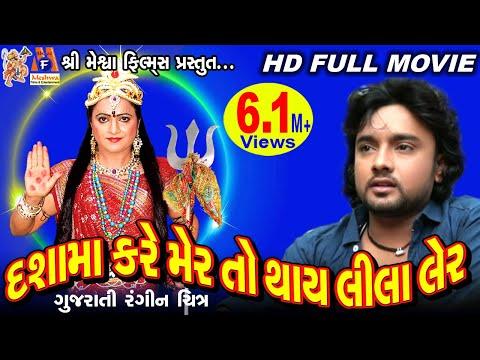 Dashama Kare Maher To Thay Lila Laher || Rohit Thakor || Dashama Full Movie ||