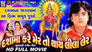 Dashama Kare Maher To Thay Lila Laher || Rohit Thakor || Dashama Full Movie ||