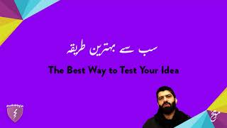 Test your business idea the RIGHT WAY (کیا آپ کا کاروبار کامیاب ہو گا؟)