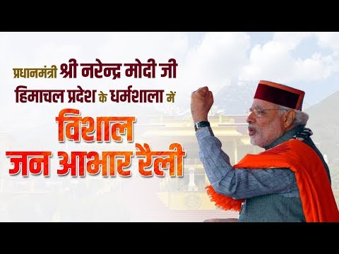 PM Shri Narendra Modi addresses Jan Abhar Rally in Dharamshala, Himachal Pradesh
