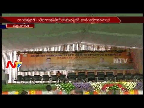 Huge Arrangements for Arun Jaitley Public Meeting in Amaravati    Andhra Pradesh    NTV