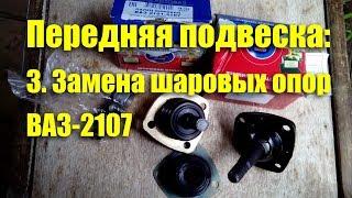Замена шаровых опор ВАЗ-2107