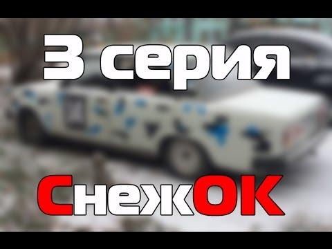 Дзержинск автоклуб: СнежОК занижаем, клеим винил, компрессия.