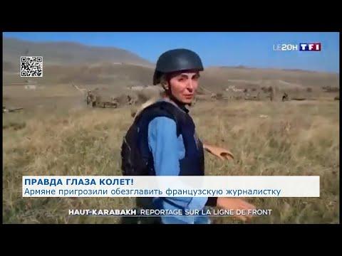 Армяне пригрозили обезглавить французскую журналистку