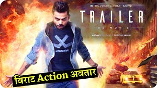 Virat Kohli || TRAILER The Movie || Cricketing Superstar First Look Action Pack || 28.09.18