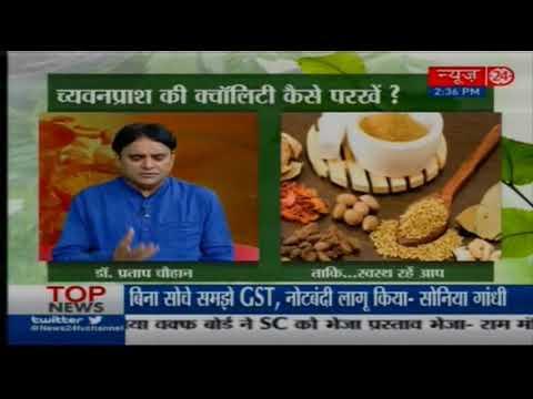 Sanjeevani: Benefits of Chyawanprash