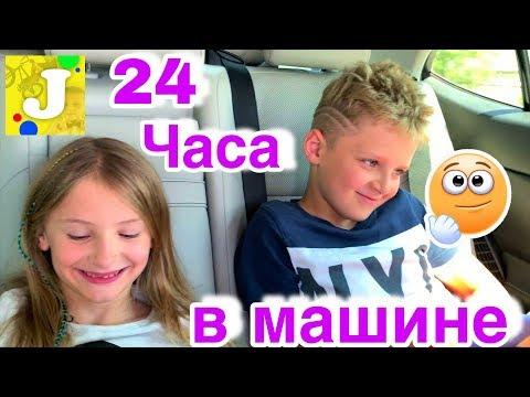 24 ЧАСА В МАШИНЕ / Я ВЛЮБИЛСЯ / ПОМЕНЯЛИ ЛЕКСУС НА ФЕРАРИ
