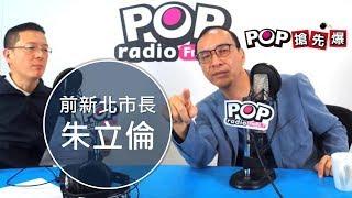 2019-04-18《POP搶先爆》孫大千專訪 前新北市長 朱立倫