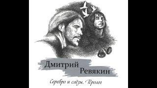 Дмитрий Ревякин - Серебро И Слёзы. Пролог (2020)