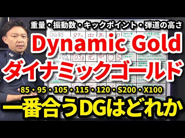 一番合うダイナックゴールドはどれか?DG85・95・105・120・S200・X100・ウエッジ専用シャフトDG115のつかまりやすさ・キックポイント・高さ・振動数・重量【クラブセッティング】吉本巧