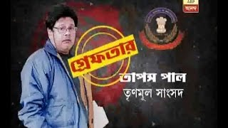 Trinamool MP Tapas Pal Arrested in the Rose Valley Chit Fund Scam