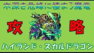 【モンスト】★5制限クエスト ハイランド・スカルドラゴン攻略!!