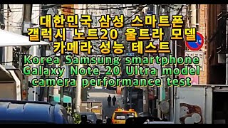 삼성 스마트폰 갤럭시 노트20 울트라 카메라 성능 테스…