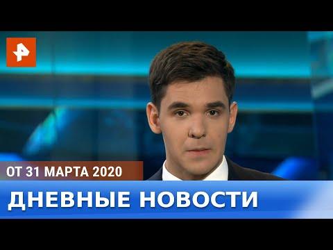 Дневные новости РЕН-ТВ. От 31.03.2020